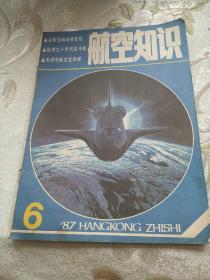 航空知识1987年6
