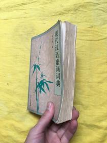 现代汉语虚词词典(内页无笔记划线)