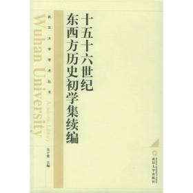 十五十六世纪东西方历史初学集续编(修订版)