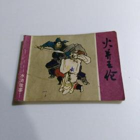 【连环画】火并王伦--水浒故事(1982年1版2印)