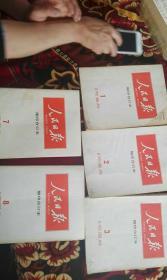 人民日报缩印合订本,1984年第1、2、3、7、8期五期合售