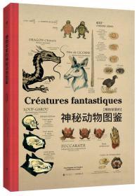 【未读】博物学家的神秘动物图鉴