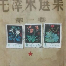 邮票T30药用植物5-15-25-3信销票
