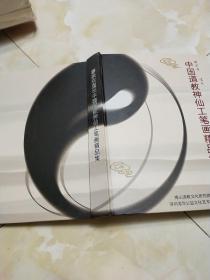 中国道教神仙工笔画精品集