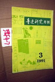鲁迅研究月刊1991.3