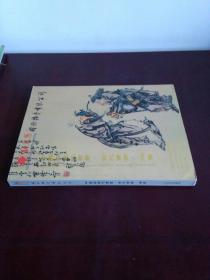 红太阳国际拍卖有限公司2008年秋季拍卖会 中国近现代书画 古代书画 油画