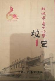 Y101 邹城市孟子小学校史(1950-2010)