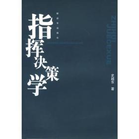 指挥决策学 史越东 中国人民出版社