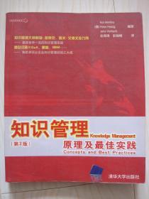 知识管理:原理及最佳实践(第2版)