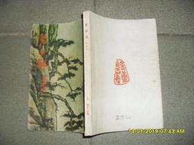 碧血剑 上册(8品小32开外观有磨损竖版插图本1985年1版1印10万册298页)43603