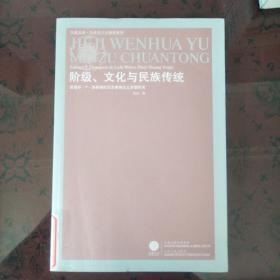 阶级、文化与民族传统:爱德华.P.汤普森的历史唯物主义思想研究