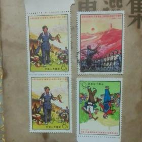 邮票  纪念在延安文艺座谈会上的讲话发表三十周年 1942----1972 (1972----34盖消票一张 35一张 36两张 面值都8分 四张可分开出售)