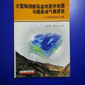 大型陆相断陷盆地层序地层与隐蔽油气藏研究:以济阳坳陷为例