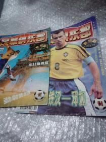 足球俱乐部    世界杯特刊2、4   两册   【东2】