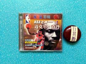 光盘1张 【NBA特辑 NBA之神 麦可尔·乔丹 1】广州音像出版出品