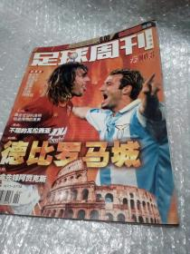 足球周刊  2001.7.2   总第8期  【东2】