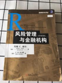 风险管理与金融机构:原书第3版