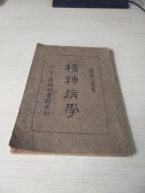 民国版:精神病学(医学小丛书)
