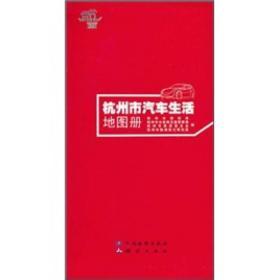 杭州市汽车生活地图册