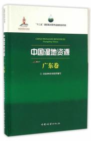 中国湿地资源·广东卷
