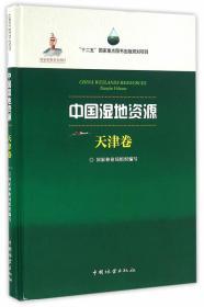 中国湿地资源·天津卷