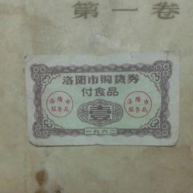 1962年洛阳市购货券 副食品(面值壹 7.5*4.5开)
