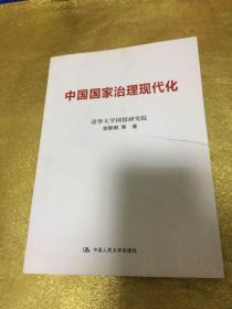 中国国家治理现代化