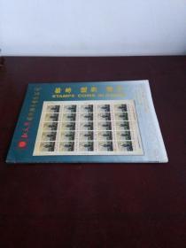 红太阳国际拍卖有限公司2008年秋季拍卖会 邮票 钱币 磁卡
