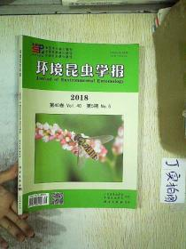 环境昆虫学报 2018年9月 第40卷 第5期