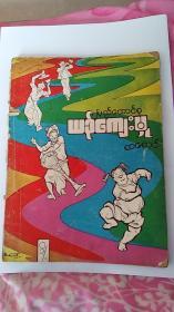 60年代友人送给北京大学任竹根缅甸语期刊一份