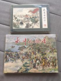 满振江 水浒人物谱+夜夺曽头市(九轩水浒龙头书)
