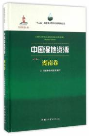 中国湿地资源 湖南卷