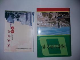《河津百科全书》《运城市情词典》《运城交通之最》【合售、参与详细描述】