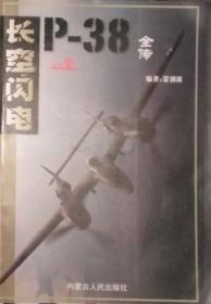 Y101 战争艺术特辑:长空闪电-P38全传