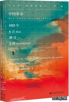 新书--甲骨文丛书·中国革命:1925年5月30日,上海