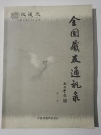 全国藏友通讯录(第一册)