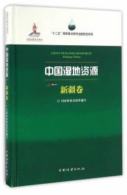 中国湿地资源 新疆卷