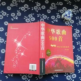 中华歌曲500首 唱响中国 难以忘记的旋律