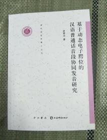 基于动态电子腭位的汉语普通话音段协同发音研究