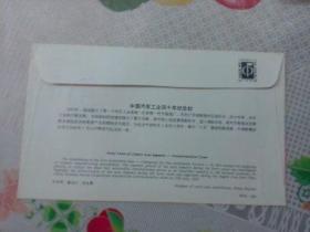 邮资文献    1993年中国汽车工业四十年纪念封