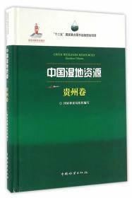 中国湿地资源 贵州卷