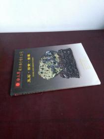 红太阳2008年秋季拍卖会  玉石 田黄 翡翠