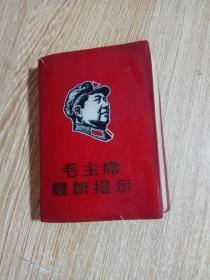 毛主席最新指示..首页有私人名字与印章.页内有多张林彪提词