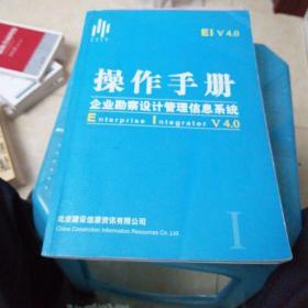 操作手册企业勘察设计管理信息系统(内有光盘)
