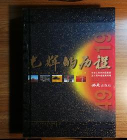 光辉的历程——中华人民共和国建国五十周年成就展特辑