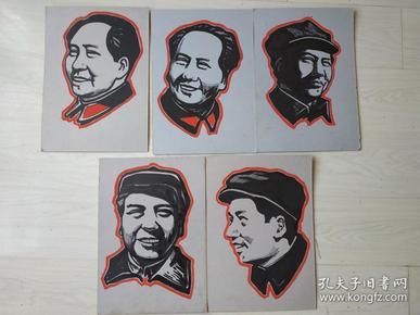 文革时期手绘版画效果毛主席画像五幅