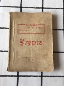 老日记本 学习日记 带毛主席语录