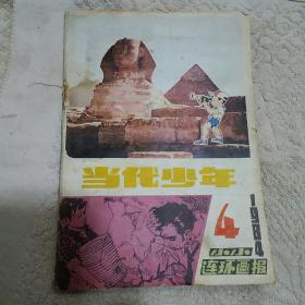 当代少年(1984年4期,总第36期)---小小连环画报