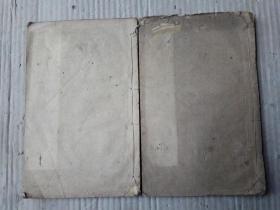 清光绪【史记菁华录】两册卷一和六