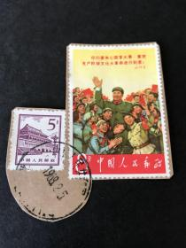 文革时期邮票,文2招手邮票与天安门普票混贴信销剪片,品相完好,上品